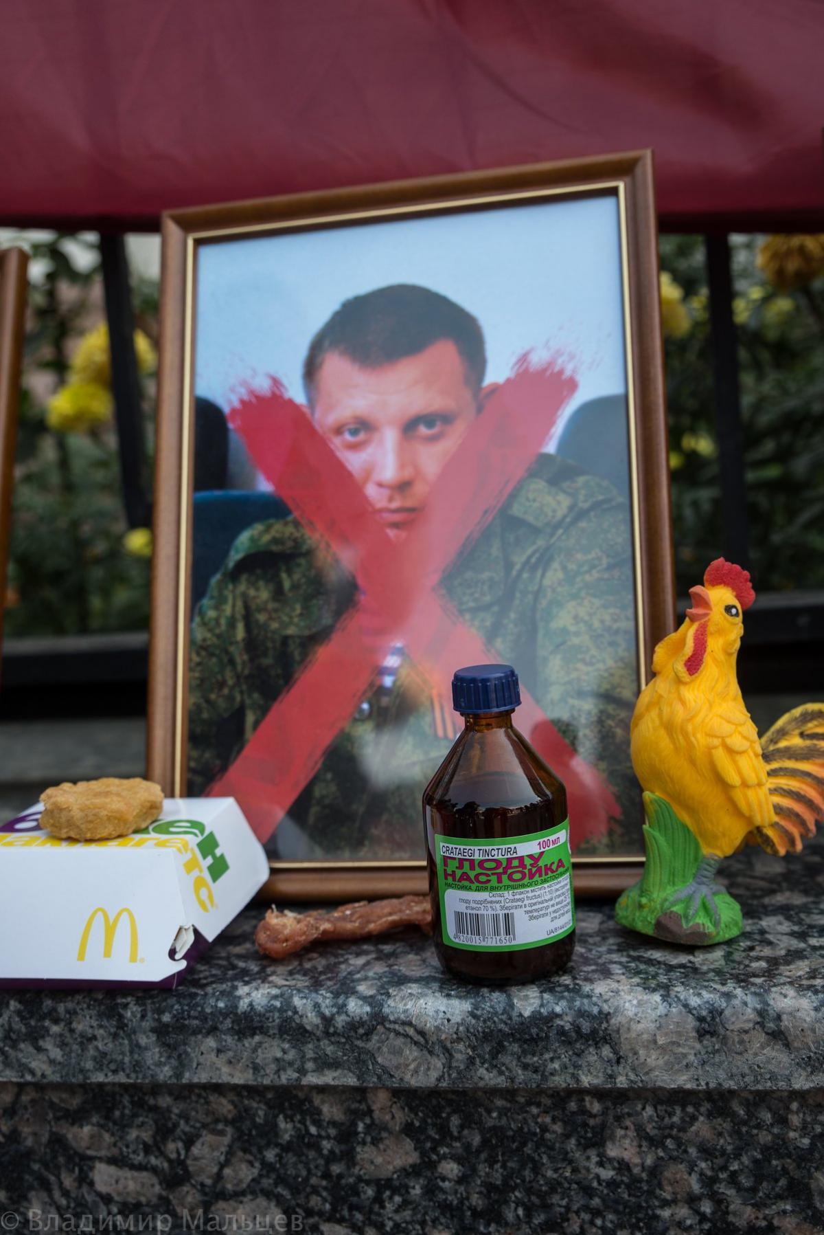 "Убийство Захарченко ""раскрыли"" дважды / фото Facebook/Volodymyr Maltsev"