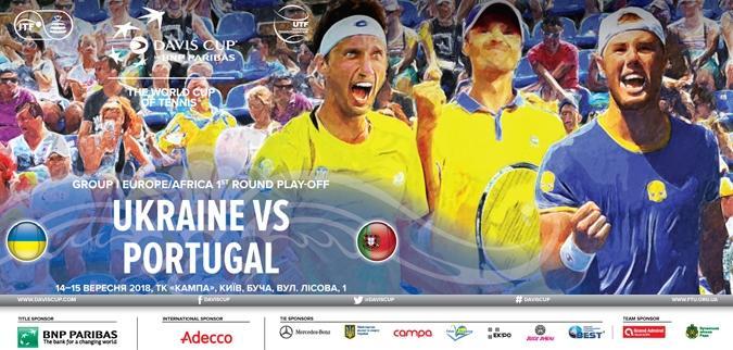 Матч Украина - Португалия пройдет 14-15 сентября / ftu.org.ua