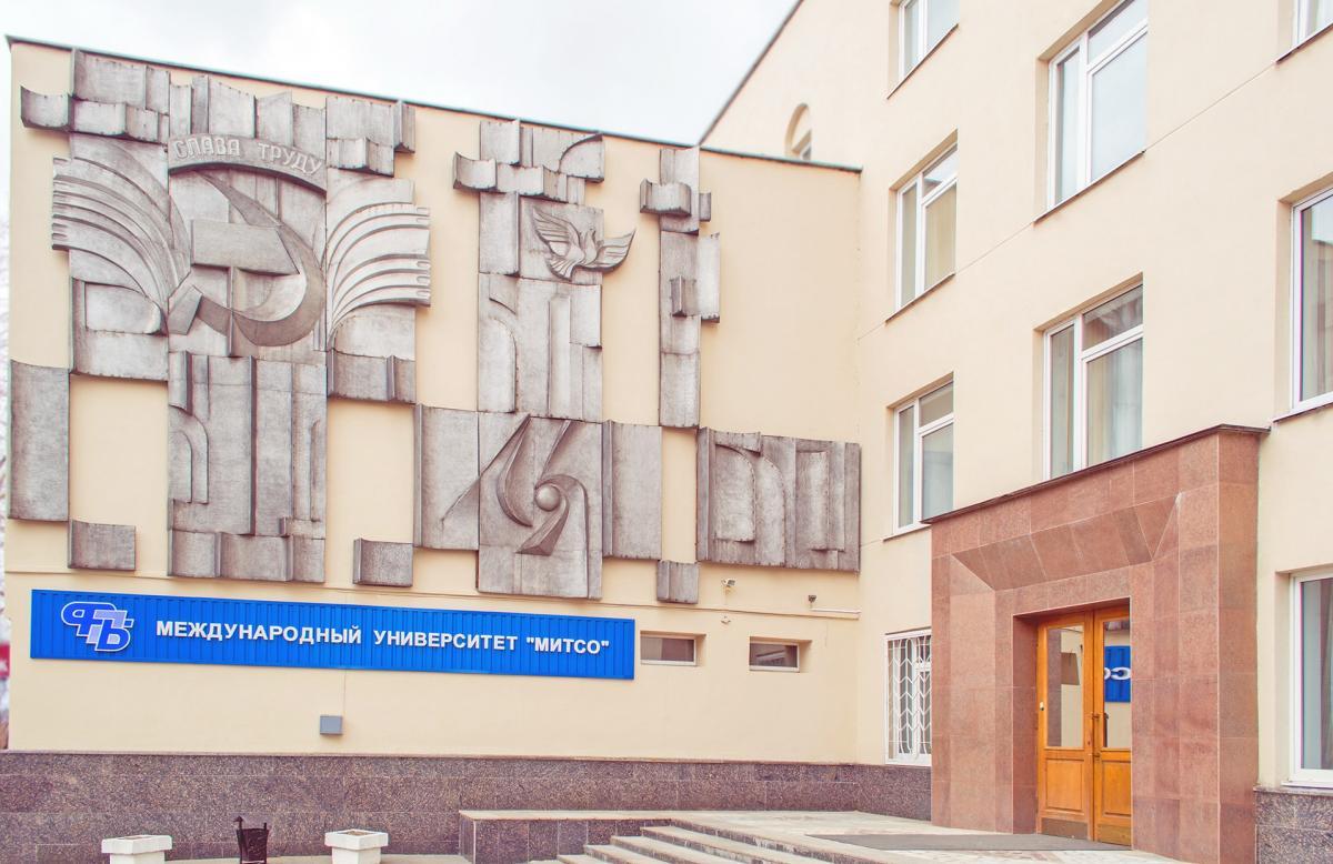Витебский филиал Международного университета «МИТСО» / vitebsk.biz