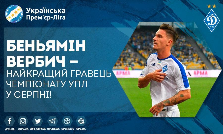 Беньямин Вербич - лучший игрок Премьер-лиги в августе / upl.ua