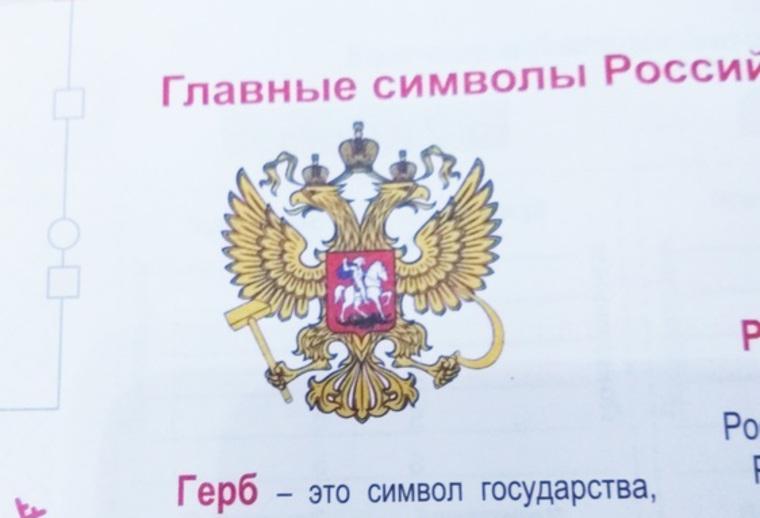 На гербі Росії скіпетр і державу замінили серпом і молотом Фото: група «Подслушано у вчителів», «ВКонтакте»