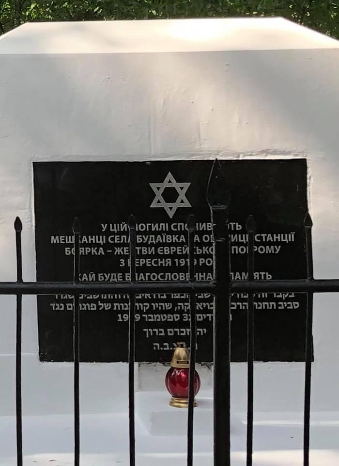 У ті дні понад 60 євреїв були вбиті денікінцями / facebook.com / Олег Вишняков