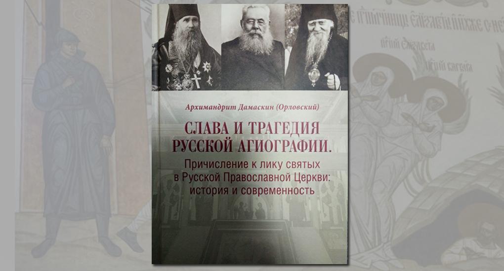 Издание рекомендовано широкому кругу читателей / foma.ru