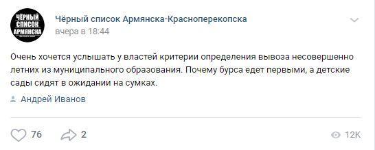 Скриншот - vk.com