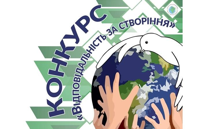 Всеукраїнський конкурс «Відповідальність за створіння» / ecoburougcc.org.ua