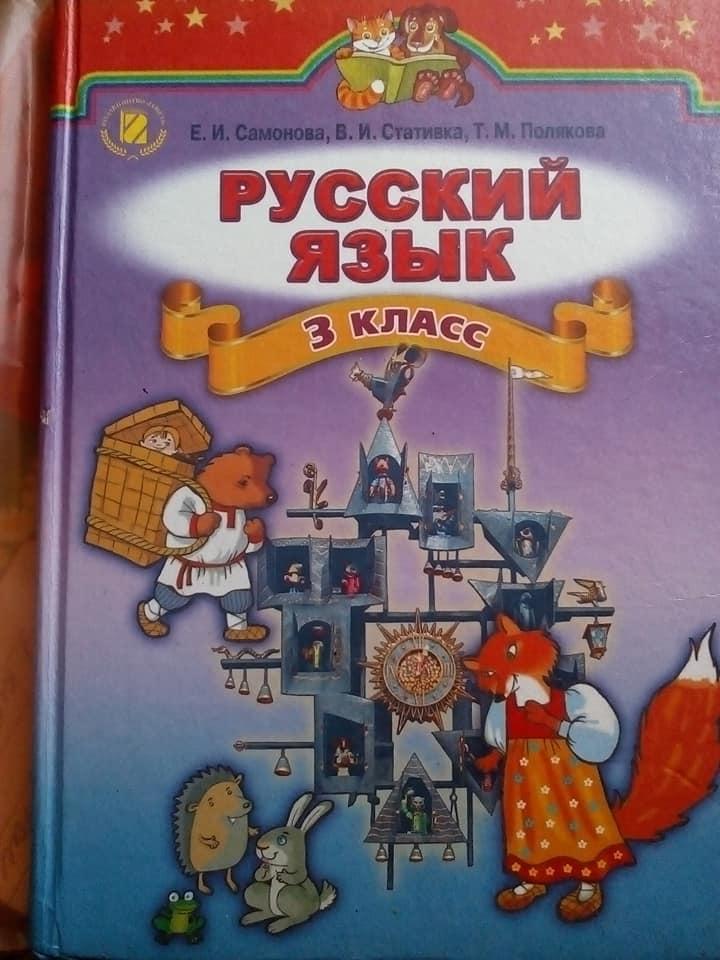 Активіст показав фото підручника / фото facebook.com/demchyk.ruslan