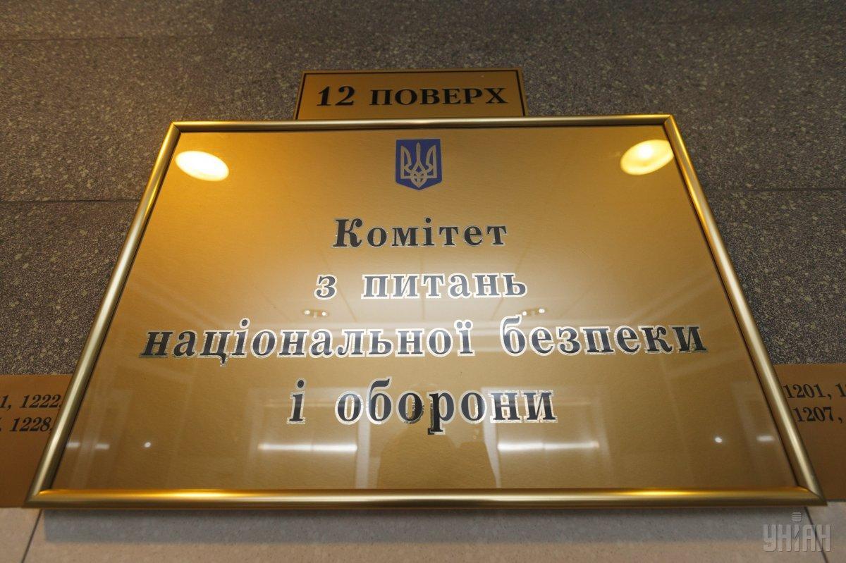Комітет ВР з нацбезпеки підтримав зміни до Конституції щодо євроінтеграції України /фото УНІАН