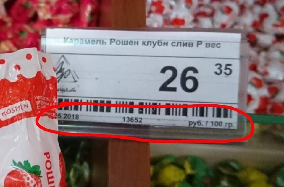 УПорошенко отреагировали наинформацию опродаже конфет Roshen вКрыму