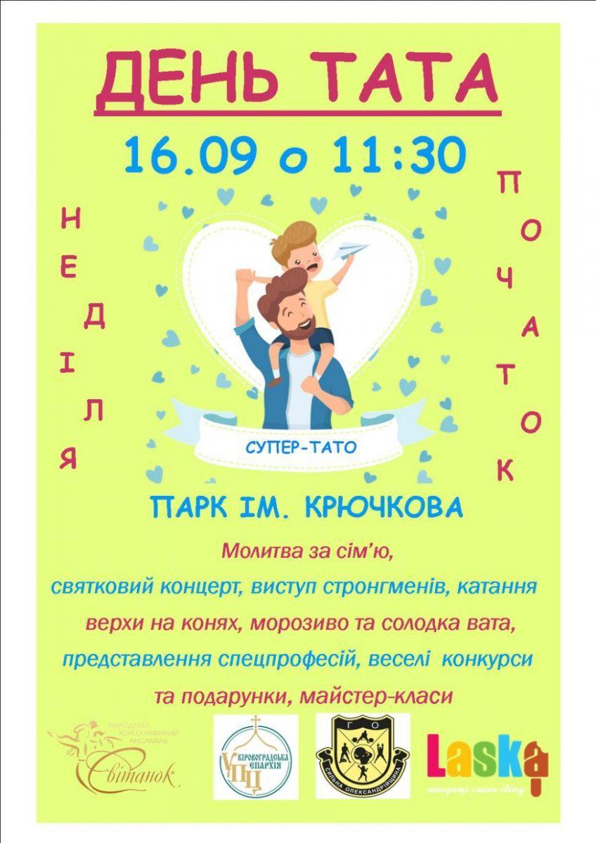 """В Кропивницкомсостоится """"День папы"""" / orthodox-kr.org.ua"""