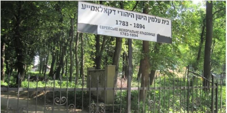 Місце єврейських поховань у меморіальному сквері Коломиї / dzerkalo.media