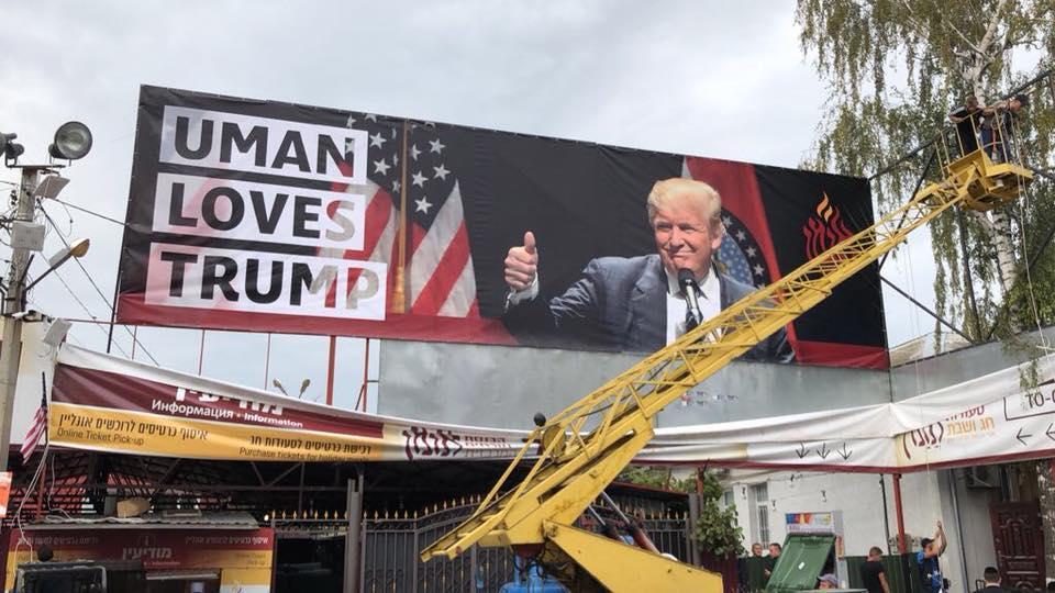 Банер «Умань любить Трампа» з'явився на одній з вулиць міста / Facebook / Eduard Dolinsky