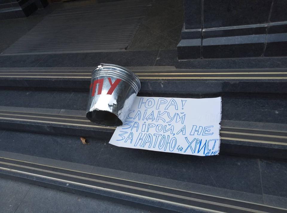 Також активісти закликають арештувати заступника генерального прокурора \ УНІАН