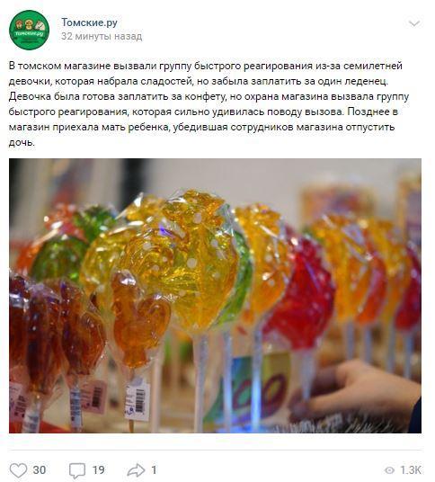 ВТомске первоклассница забыла платить заледенец. работники магазина вызвали вооруженную охрану