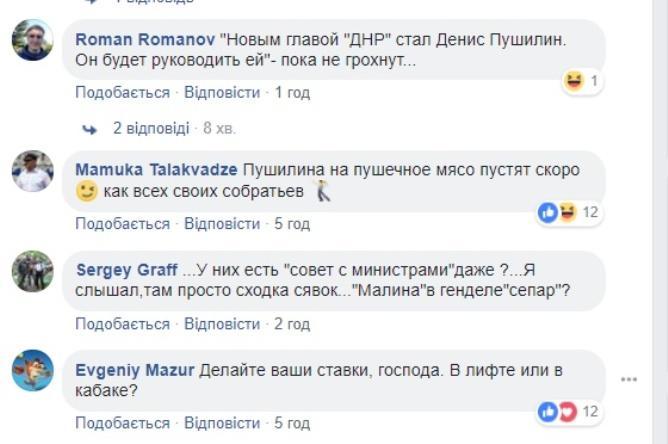 Реакція користувачів на призначення Пушиліна / фото facebook.com/currenttimetv