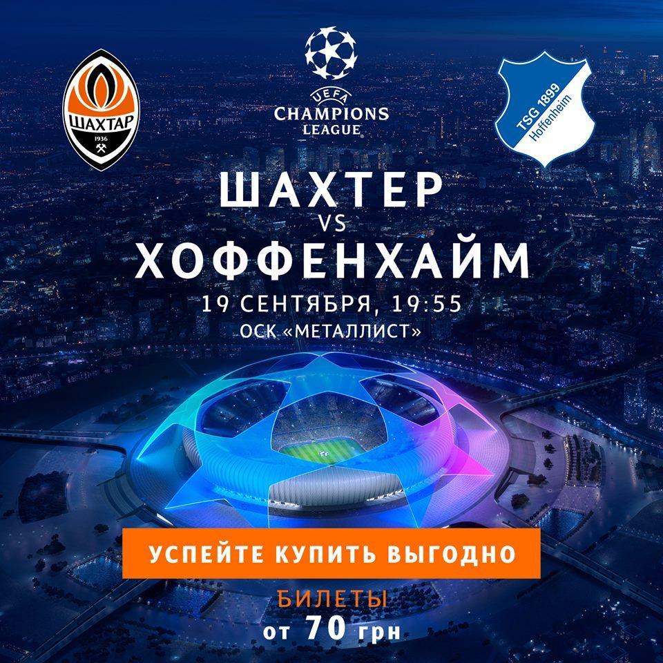На матч Лиги чемпионов Шахтер - Хоффенхайм отмечается высокий спрос на билеты / facebook.com/fcshakhtar