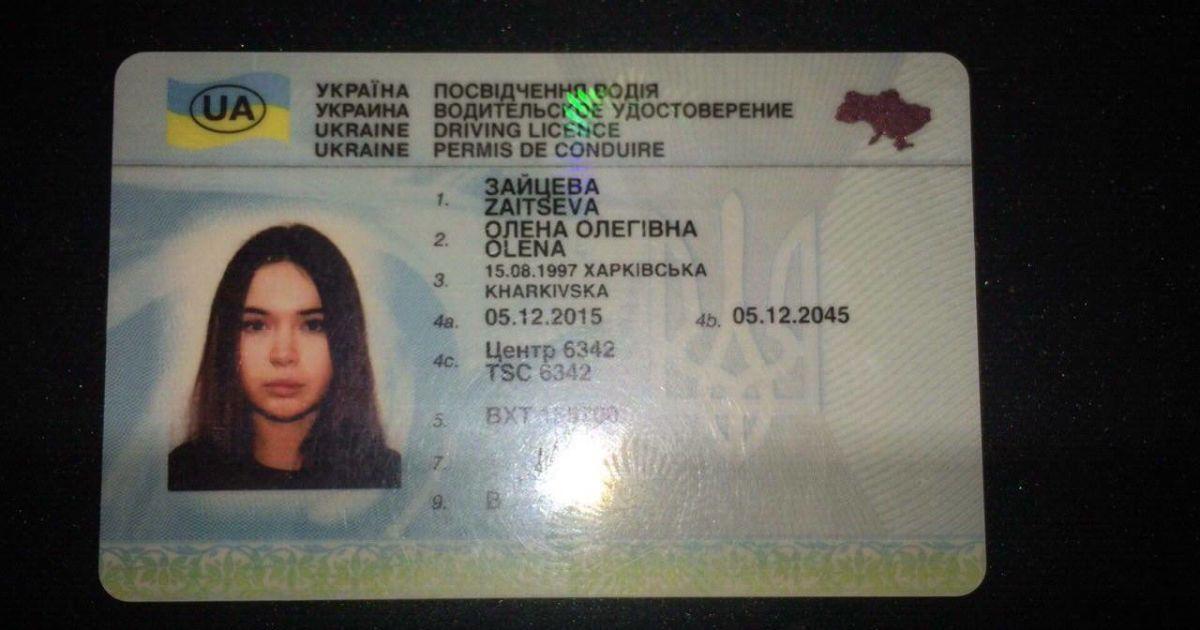 Права Зайцева получила в декабре 2015 года / Скриншот