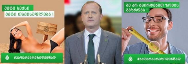 Реклама грузинського політика на порносайті / фото Гузія онлайн