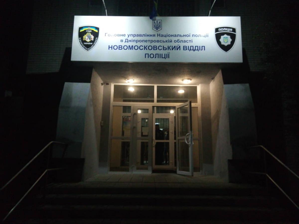 Ананьєва доставили у відділ поліції вНовомосковську / фото facebook.com/poezdnik