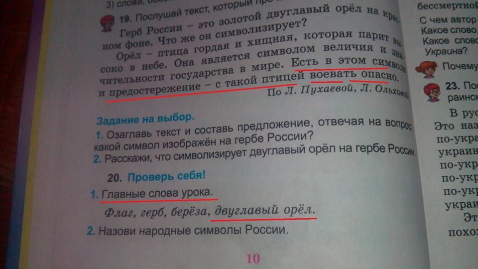 Ніцой звкернеться до СБУ зі скаргою на Гриневич \ Фейсбук Лариси Ніцой