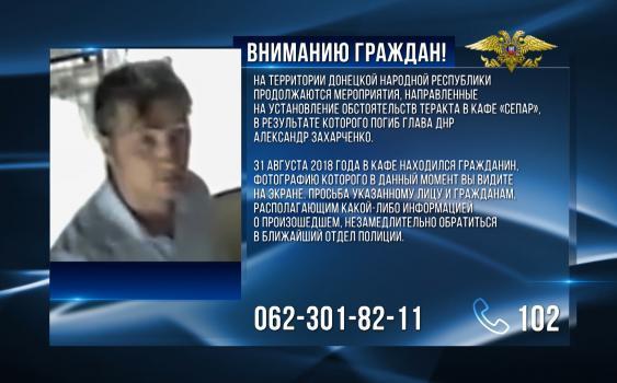 """""""Правоохранители"""" опубликовали фото разыскиваемого / информресурс боевиков"""