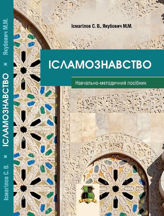 """У посібнику """"Ісламознавство"""" приділено увагу важливим аспектам ісламського віровчення / islam.in.ua"""