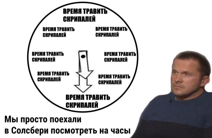 В соцсетях шутят об интервью Петрова и Боширова / фото vk.com/true_lentach