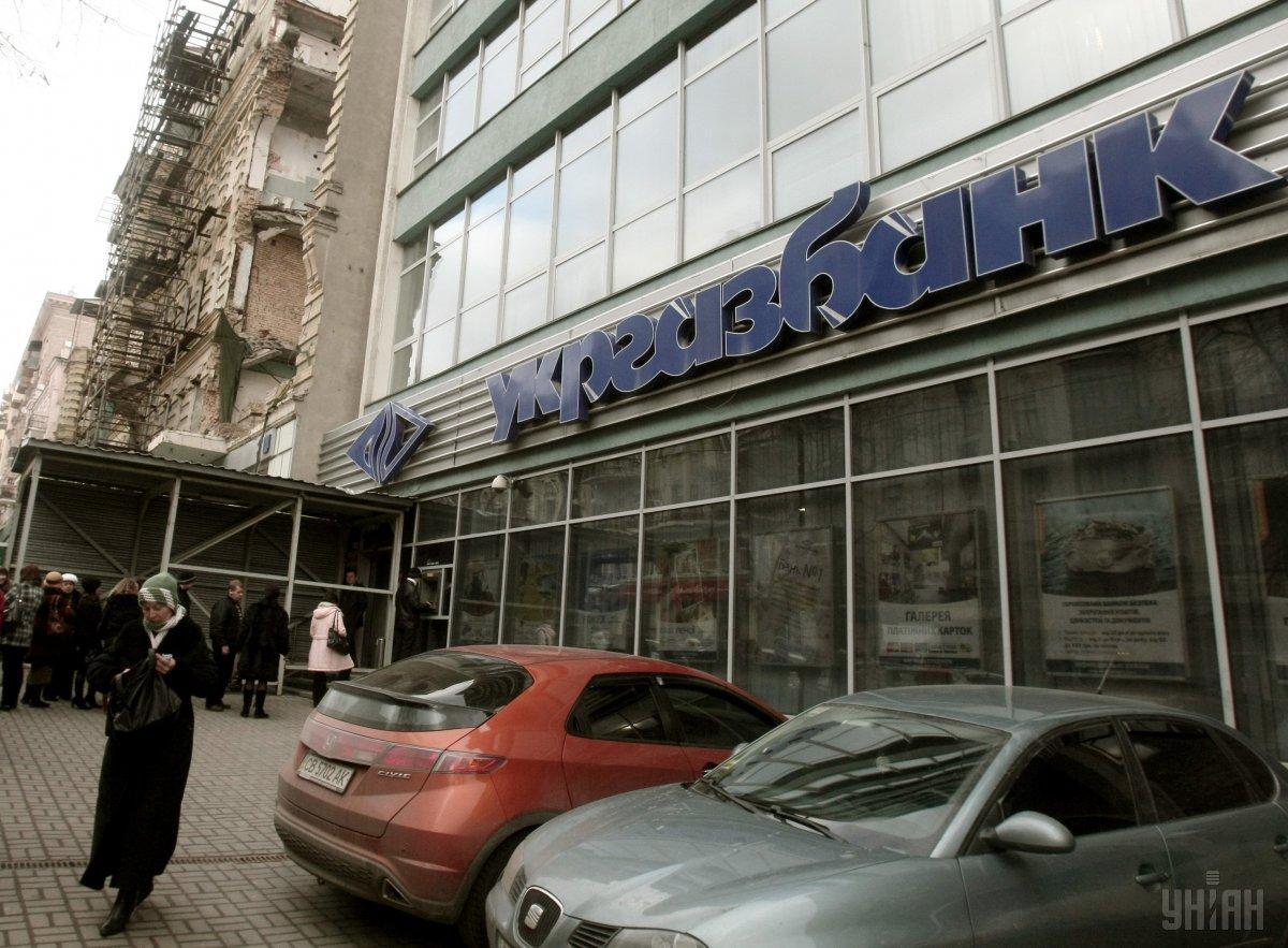 """""""Укргазбанку"""" було завдано збитків на загальну суму 39 млн грн / фото УНІАН"""