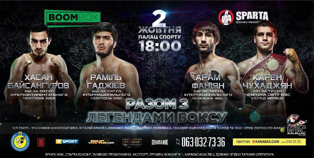 Кличко і інші зірки WBC побачать цілу розсип молодих українських зірок / facebook.com