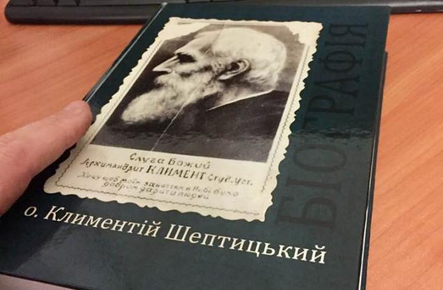 До 150-річчя блаженного Климентія Шептицького в УГКЦ планують видати усі його твори / velychlviv.com