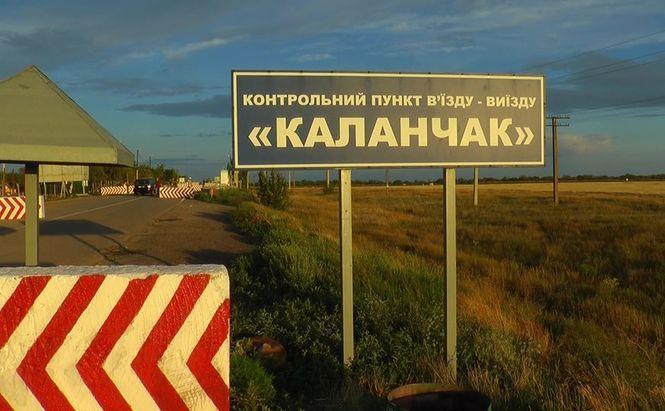 Пропуск через адмінмежу с оккупированным крымом начался в 10:00 / фото dpsu.gov.ua