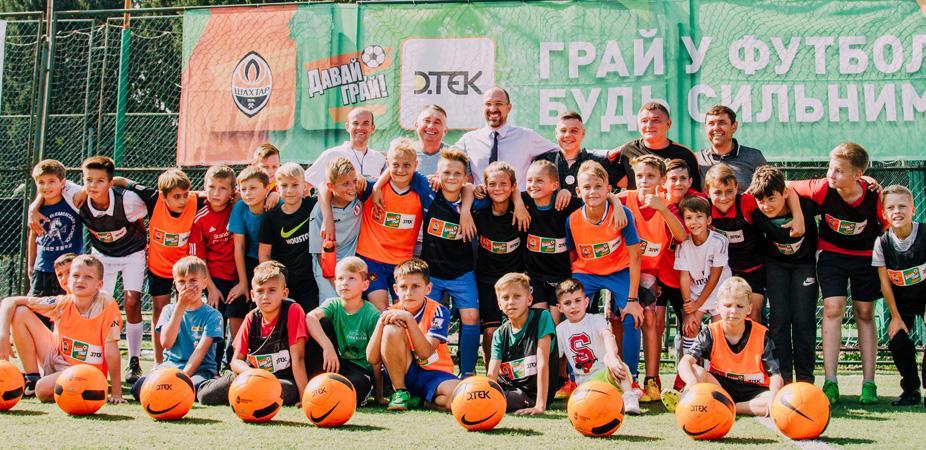"""Проект """"Давай, играй!"""" развивается уже в 11 городах Украины / shakhtar.com"""
