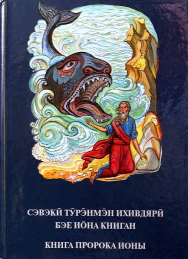 Переводчица Книги пророка Ионы Надежда Булатова - коренная эвенкийка / ibt.org.ru