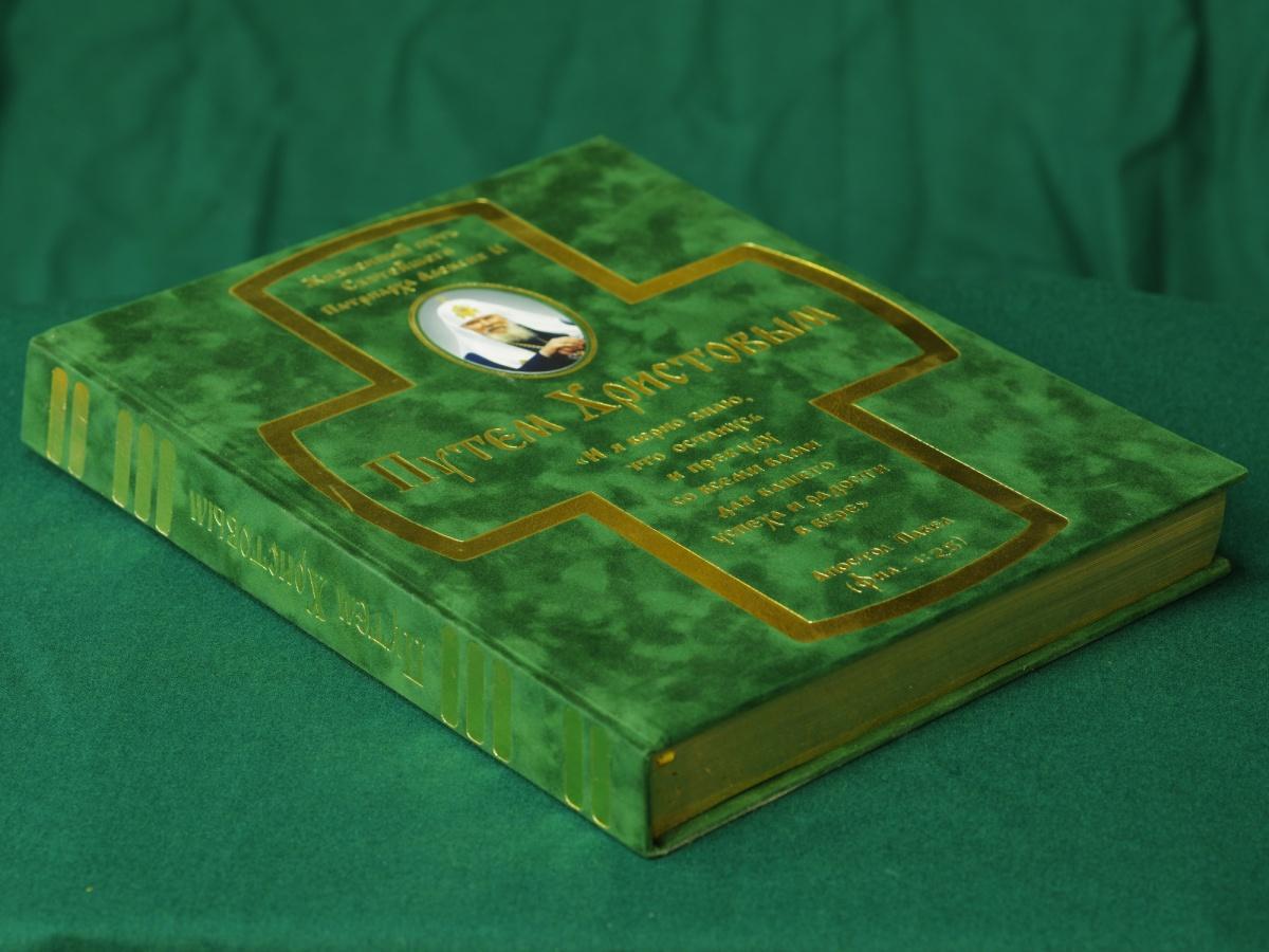 У книзі опубліковано понад тисячурідкісних фотографій Патріарха / monasterium.ru