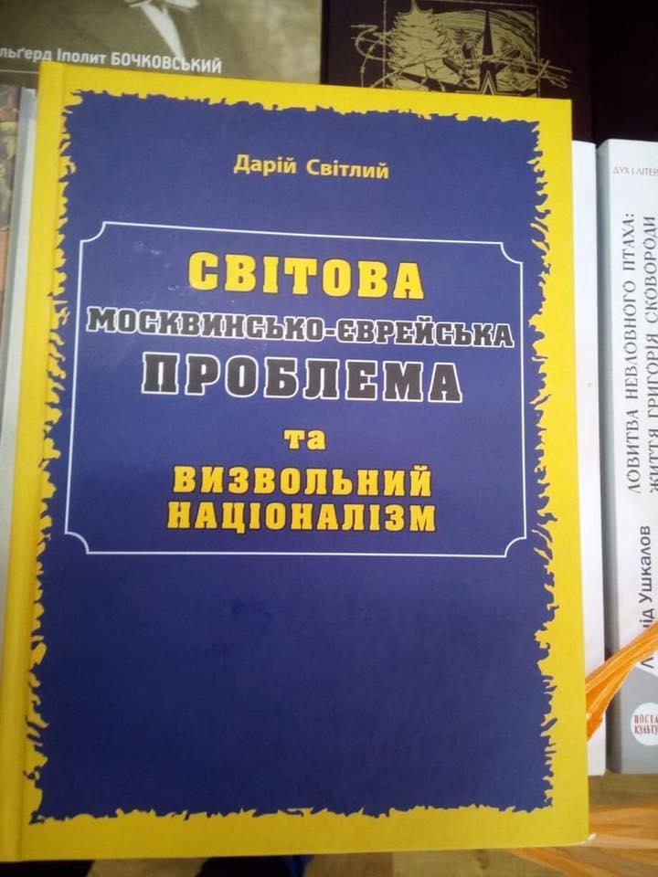 В столичной «Академкниге» продают антисемитскую литературу / facebook.com/eduard.dolinsky
