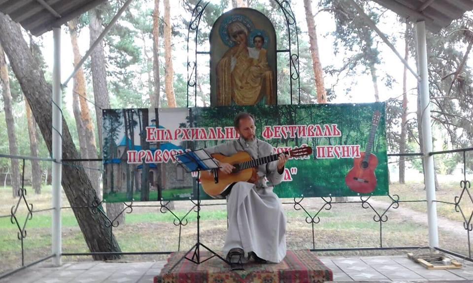 На Луганщині відбувся фестиваль православної авторської пісні / sed-eparhia.com