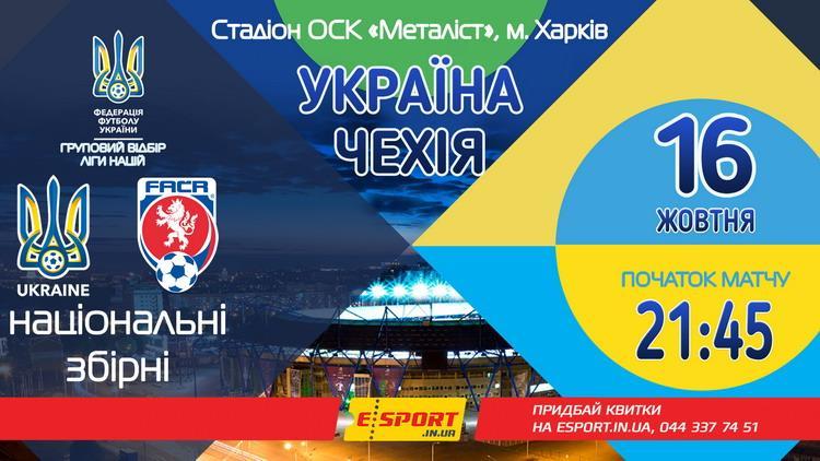 Квитки на матч Україна - Чехія вже надійшли у продаж / ffu.ua