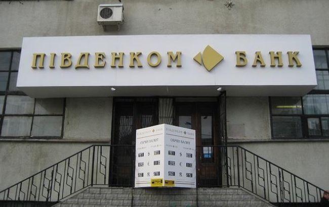 """Ликвидацию """"Пивденкомбанка"""" продлят еще на год / фото antikor.com.ua"""
