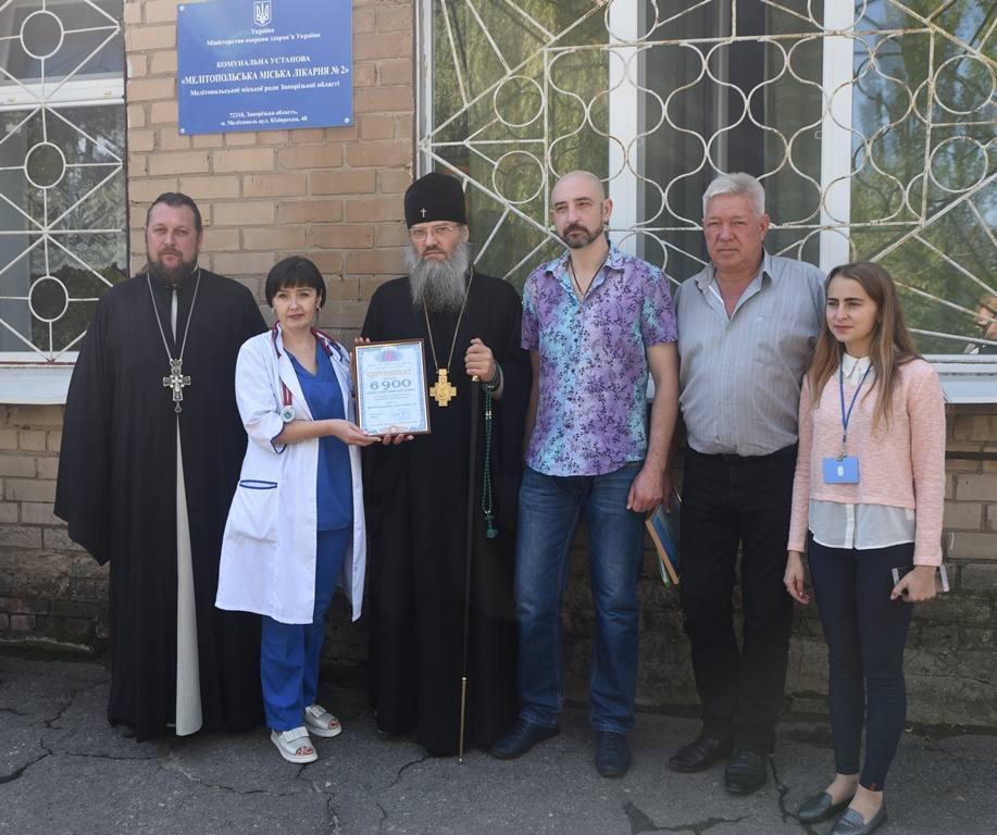 Мелітопольській міській лікарні передали сертифікат на придбання устаткування / hramzp.ua