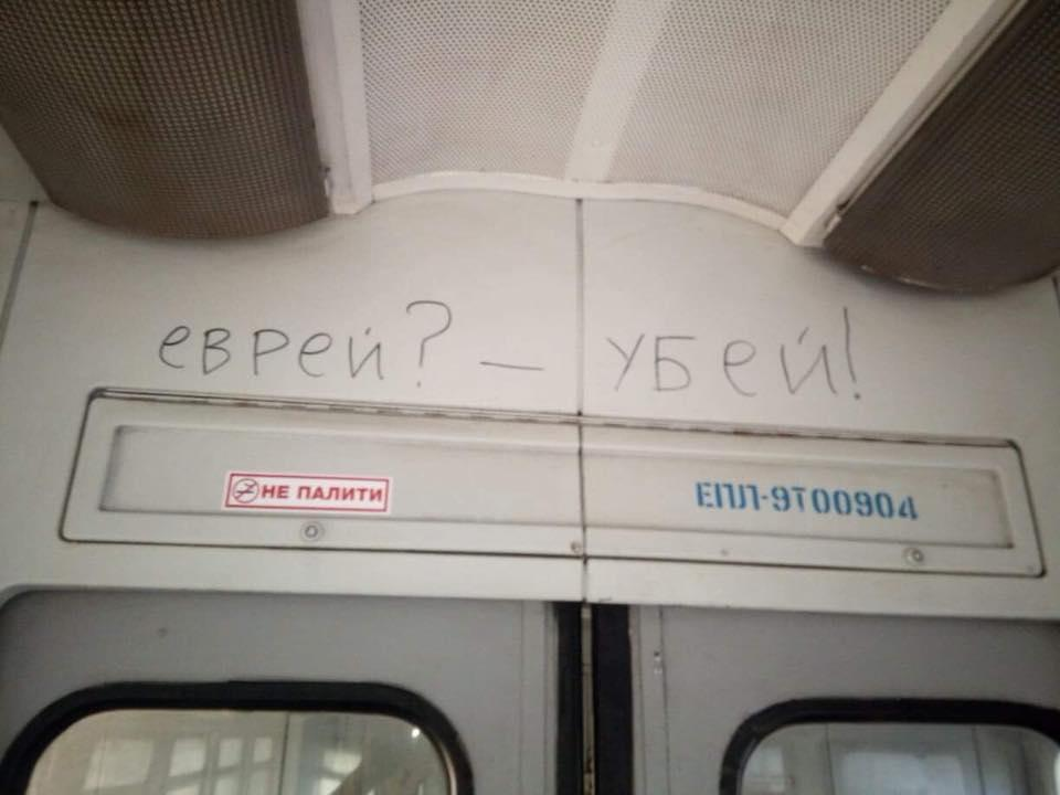 В киевской электричке призывают убивать евреев / Фото со страницы Эдуарда Долинского в Facebook