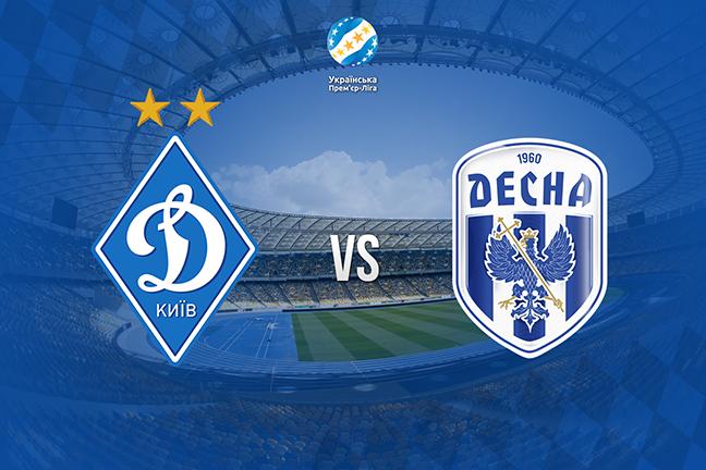 Динамо проведе домашній матч з чернігівською Десною / fcdynamo.kiev.ua