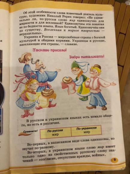 """В учебнике школьникам школьникам рассказывают об """"общих корнях"""" двух народов / Facebook Евгения Бобрик"""