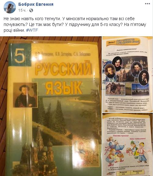 Учебник был издан в 2005 году / Facebook Евгения Бобрик