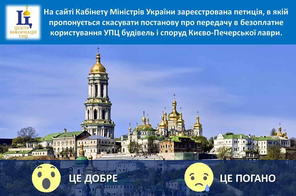 Православні висловилися щодо петиції щодо передачі лаври державі / Центр інформації УПЦ