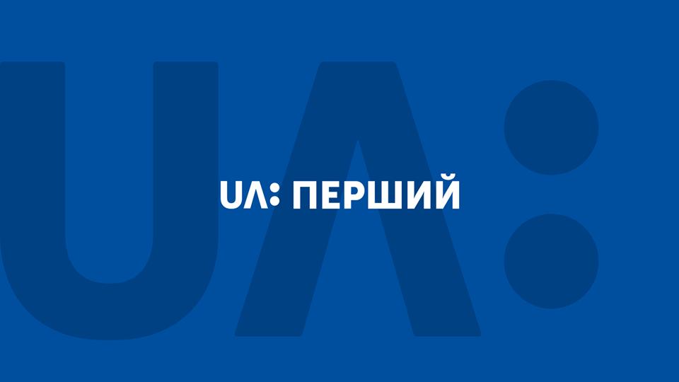 Image result for ua перший