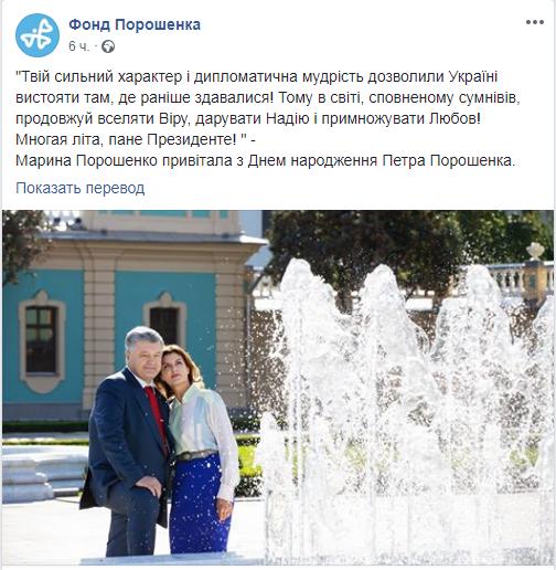 Скріншот: Facebook/Фонд Порошенка