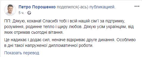 Скріншот :Facebook/Петро Порошенко