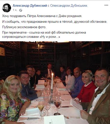 Знімок опублікував журналіст Олександр Дубінський / Фото: Facebook / Олександр Дубинський