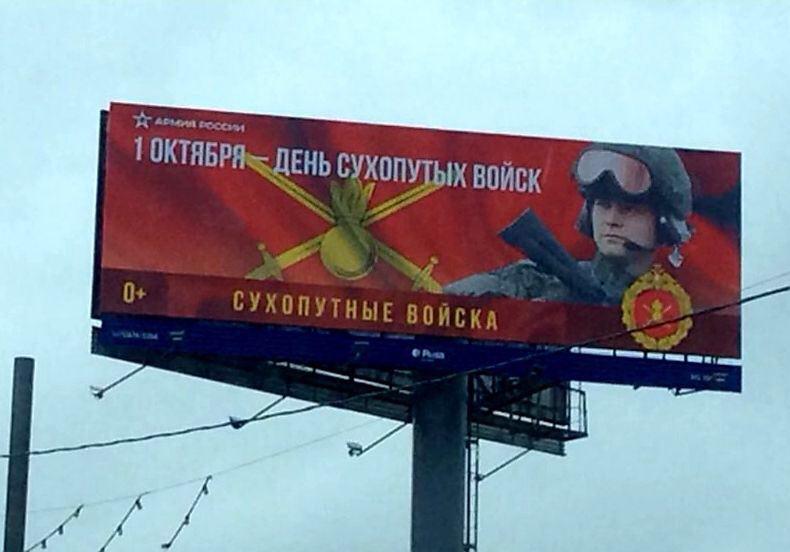 В названии войск в РФ допустили ошибку / фото twitter.com/vasilymaximov