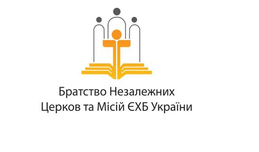 Братство незалежних церков тамісій християн-баптистів України відзначить своє 25-річчя / bibcm.org