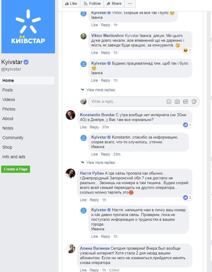 фото facebook.com/kyivstar